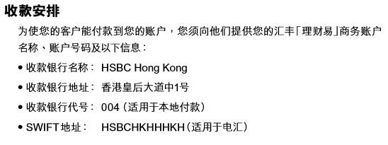 香港匯豐銀行 swift code 和地址 - 離岸快車