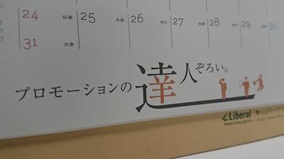 株式会社リベラル 2015年オリジナルカレンダー コピー1