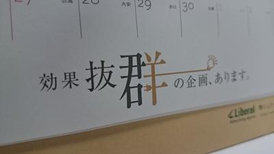 株式会社リベラル 2015年オリジナルカレンダー コピー3