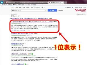 株式会社リベラルで検索すると弊社サイトが1位に!