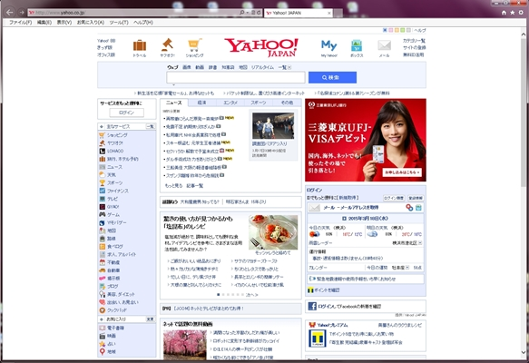 YAHOO! JAPANのPCサイト