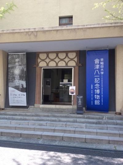 會津八一記念博物館