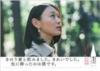 東京新潟物語の広告に続編登場!新潟美人と日本酒を飲みたくなる広告をご紹介!