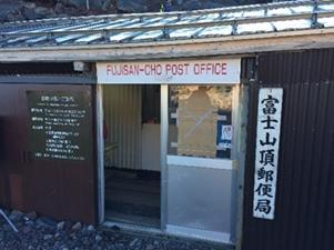 富士山頂郵便局で手紙を投函!