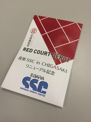荏原湘南スポーツセンターさまで製作いたしました。