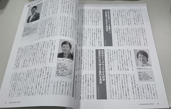 ビジネスチャンスに弊社代表 宮嶋のインタビューが掲載されました!