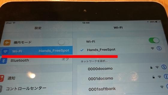 wi-fi飛んでます。