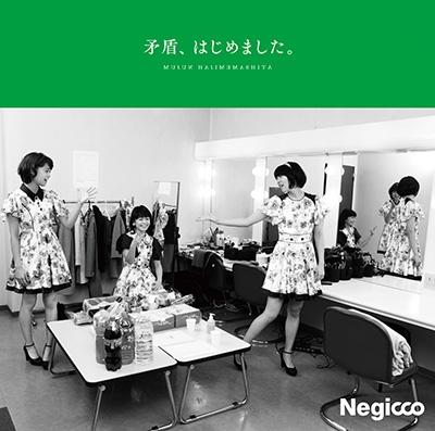 Neggico「矛盾、はじめました。」 3月29日(火)発売 ジャケット1枚め