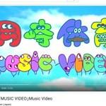 最近のミュージックビデオについて - 広告生活