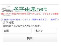 名字由来.netスクリーンショット
