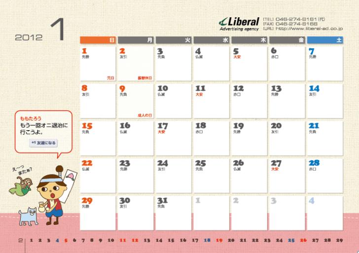 株式会社リベラル2012年1月カレンダー