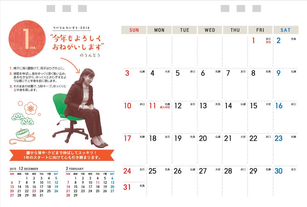 株式会社リベラル2016年1月カレンダー