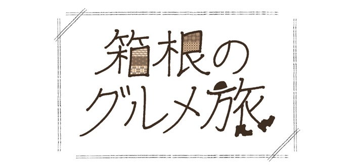 箱根のグルメ旅