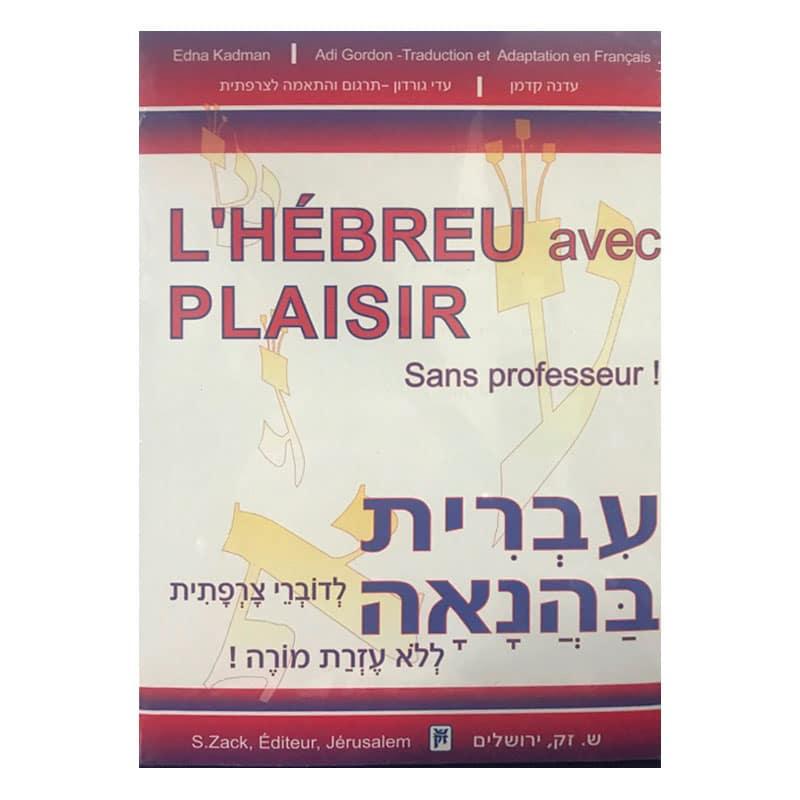 L'hébreu avec plaisir – Sans professeur