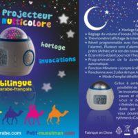 20178-veilleuse-projecteur-bilingue-Coran-invocations