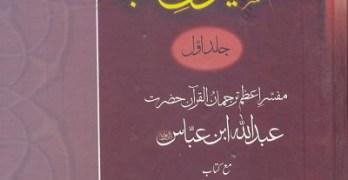 Tafseer Ibn e Abbas Urdu By Abdullah Ibn Abbas Pdf