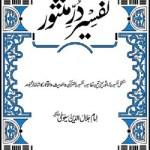 Tafseer Durre Mansoor Urdu By Imam Jalal Ud Din Sayuti Pdf