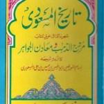 Tareekh e Masoodi Urdu By Allama Masoodi Pdf Download