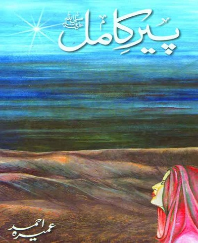 Peer e Kamil Novel By Umera Ahmad Pdf Download