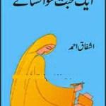 Aik Mohabbat So Afsanay Novel by Ashfaq Ahmed Download