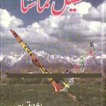 Khail Tamasha By Ashfaq Ahmed Pdf Download Free