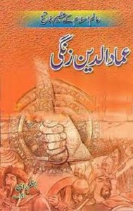 Ammad ud Din Zangi by Aslam Rahi Download Free Pdf