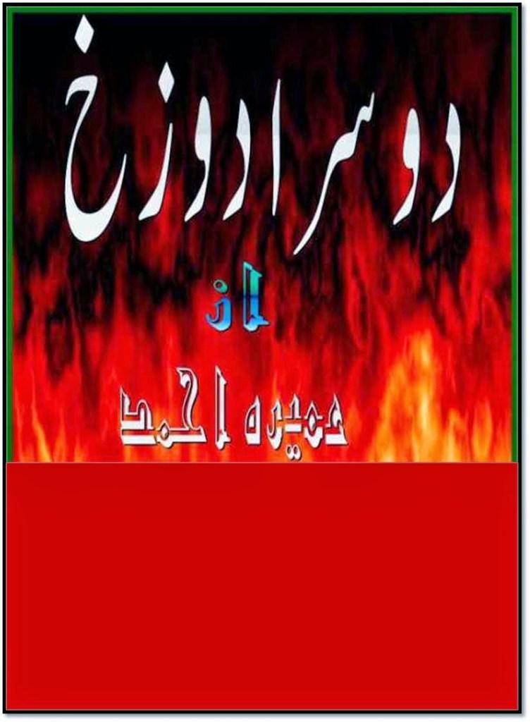 Doosra Dozakh By Umera Ahmed Pdf Download