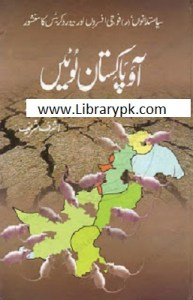 Aao Pakistan Lootain By Ashraf Sharif Pdf Download