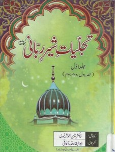 Tajalliyat e Sher e Rabbani By Dr Nazir Ahmed Download Pdf