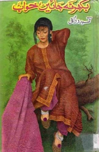 Bikhar Na Jayen Khawab By Aasia Razaqi Pdf Download