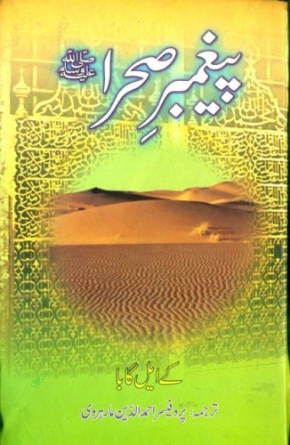 Paighambar e Sehra By Khalid Latif Gaba Pdf Download