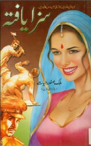 Saza Yafta by Malik Safdar Hayat Download Free pdf