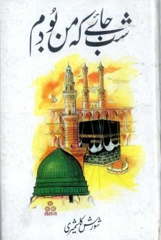 Shab Jay Ke Man Boodam By Agha Shorish Pdf