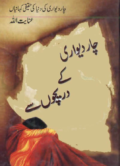 Char Diwari Ke Dareechon Se By Inayatullah Pdf Download