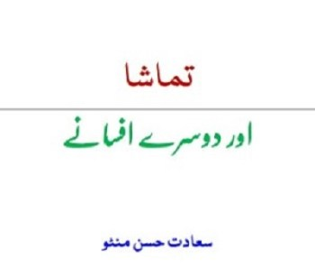 Tamasha by Saadat Hasan Manto Download Free pdf