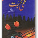 Qalmi Mohabbat Novel By Tahir Javed Mughal Pdf Download