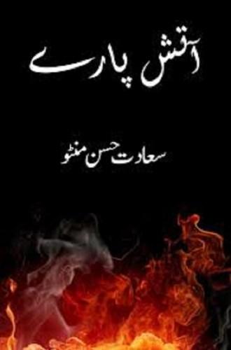 Aatish Paray by Saadat Hasan Manto Download Free Pdf
