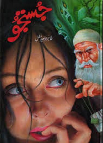Justaju Novel By Tahir Javed Mughal Download Pdf