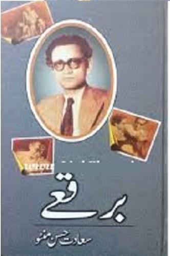Burqay by Saadat Hasan Manto Download Free Pdf