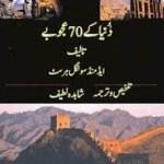 70 Wonders Of The World Urdu By  Edmund Swinglehurst Pdf