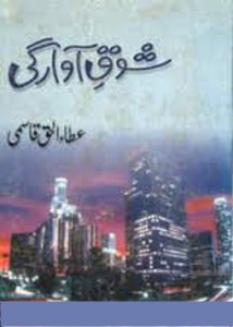 Shoq e Awargi By Ata ul Haq Qasmi Pdf Download
