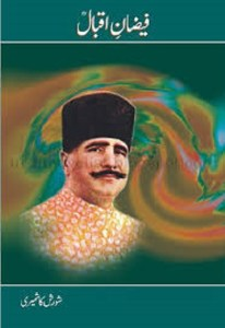 Faizan e Iqbal by Agha Shorish Kashmiri Download Free Pdf