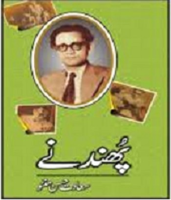 Phundnay by Saadat Hasan Manto Download Free Pdf
