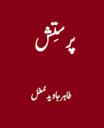 Parastish by Tahir Javed Mughal Download Free Pdf