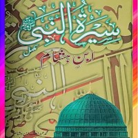 Seerat Un Nabi SAW By Ibn e Hisham Pdf Download