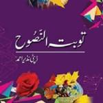Tauba Tul Nasooh By Deputy Nazir Ahmad Pdf Download