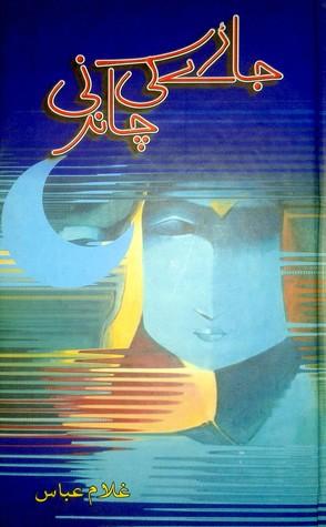 Jaray Ki Chandni By Ghulam Abbas Pdf