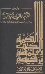 Hazrat Bahauddin Zakariya Multani By Hameed Ullah Hashmi