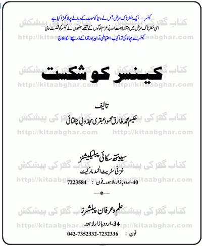 Cancer Ko Shikast by Hakeem Tariq Mehmood Download Free Pdf
