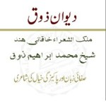Deewan e Zauq by Ibraheem Zauq Download Free Pdf